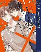 表紙: 片恋×アライアンス【電子限定描き下ろし付き】 (ドットブルームコミックスDIGITAL) | 町田とまと