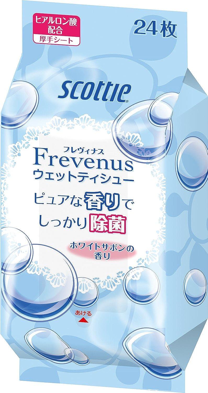 スコッティ ウェットティシュー フレヴィナス ホワイトサボンの香り 24枚