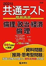 共通テスト問題研究 倫理,政治・経済/倫理 (2021年版共通テスト赤本シリーズ)
