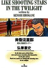 表紙: 黄昏流星群(16) (ビッグコミックス)   弘兼憲史