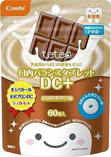 コンビ テテオ 乳歯期からお口の健康を考えた口内バランスタブレット DC+ ほんのりミルクチョコ味 60粒 【対象月齢:1才半頃~】