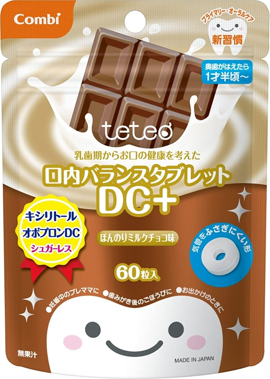 コーデリアランクキャップコンビ テテオ 乳歯期からお口の健康を考えた口内バランスタブレット DC+ ほんのりミルクチョコ味 60粒 【対象月齢:1才半頃~】