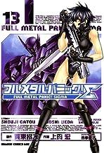 表紙: フルメタル・パニック!シグマ(13) (ドラゴンコミックスエイジ) | 上田 宏