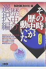 NHK「その時歴史が動いた」コミック版 歴史の選択編 (ホーム社漫画文庫) 文庫