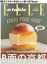 ELLE gourmet(エル・グルメ) 2017年1月号 (2016-12-06) [雑誌]