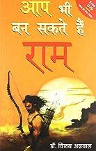 Aap Bhi Ban Sakte hai Ram