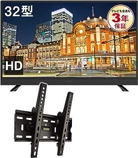 maxzen 32V型 ハイビジョン液晶テレビ+壁掛け金具セット 上下角度調節可能 耐荷重75kg 絶対的強度 [maxzen J32SK03+STARPLATINUM TVセッターチルトFT100 Sサイズ ブラック]