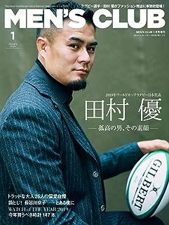 MEN'S CLUB (メンズクラブ) 2020年 01月号増刊 田村優 特別版