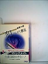 犯された教室 (1982年) (サラ・ブックス―女教師シリーズ)