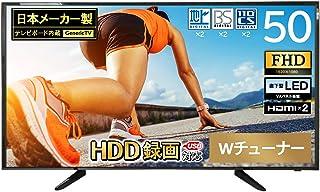 東京Deco 50V型 地上・BS・110度CS デジタルフルハイビジョン 液晶テレビ Wチューナー LED直下型バックライト [日本設計メインボード搭載] 外付けHDD裏番組録画対応 HDMI HDD録画機 50型 50インチ 【国内メーカー...