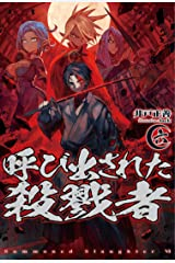 呼び出された殺戮者6 (HJ NOVELS) Kindle版
