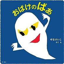 表紙: おばけのばあ (角川書店単行本) | せな けいこ