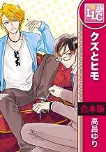 【合本版】クズとヒモ 全3巻 (♂BL♂らぶらぶコミックス)