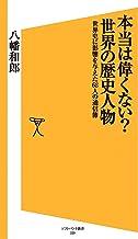表紙: 本当は偉くない?世界の歴史人物 世界史に影響を与えた68人の通信簿 (SB新書) | 八幡 和郎
