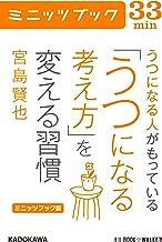 表紙: ミニッツブック版 うつになる人がもっている「うつになる考え方」を変える習慣 (カドカワ・ミニッツブック) | 宮島 賢也