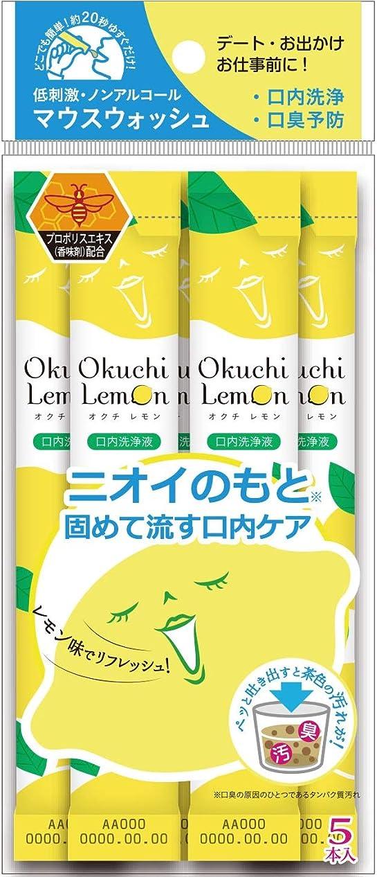 運河真面目な記念碑的な爽快洗口液オクチレモン 5本セット(1包11mL) レモン味