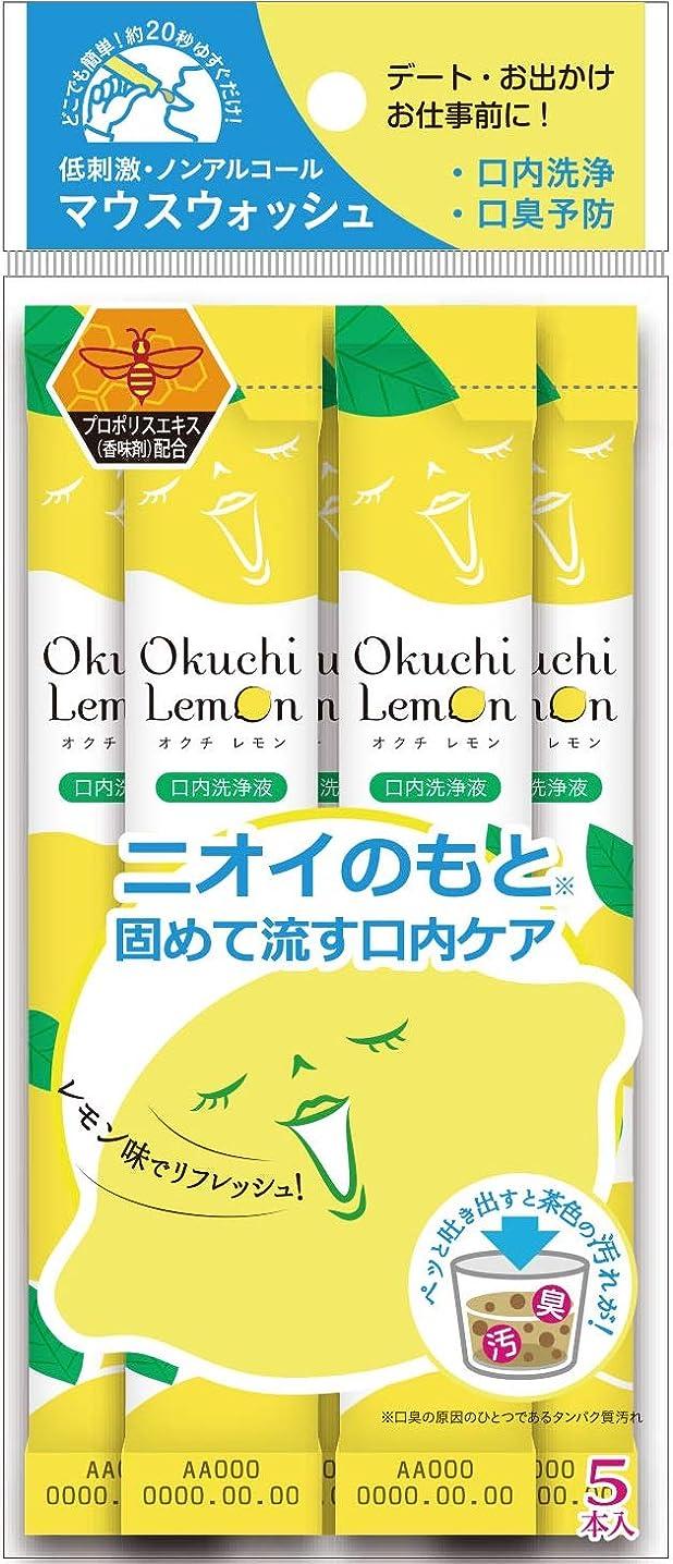 口径連続的睡眠爽快洗口液オクチレモン 5本セット(1包11mL) レモン味