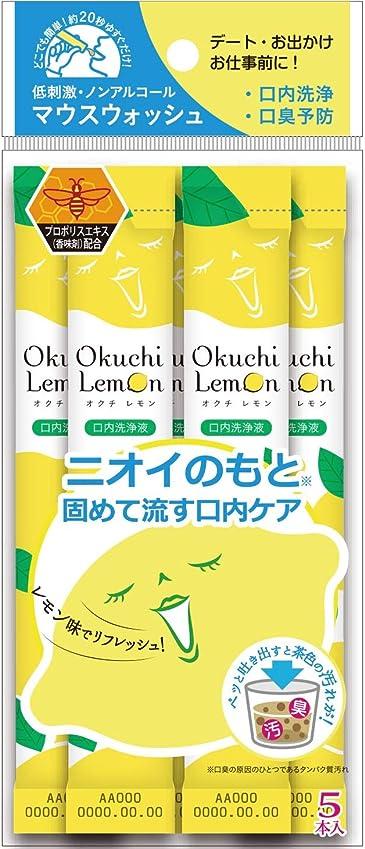 排除する貢献へこみ爽快洗口液オクチレモン 5本セット(1包11mL) レモン味