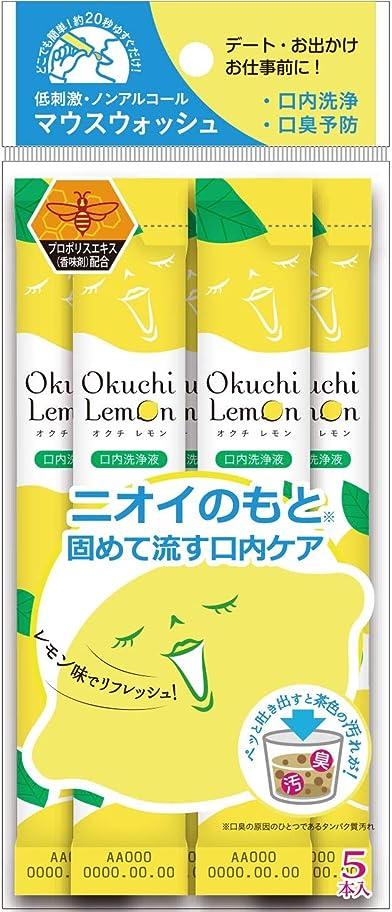 強制速度料理をする爽快洗口液オクチレモン 5本セット(1包11mL) レモン味