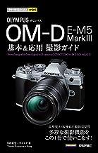 表紙: 今すぐ使えるかんたんmini オリンパス OM-D E-M5 MarkⅢ 基本&応用撮影ガイド | ナイスク