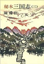 表紙: 秘本三国志(三) (文春文庫) | 陳 舜臣