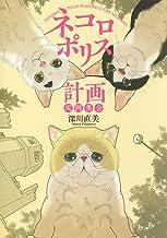 ネコロポリス計画定例集会 (ホーム社書籍扱コミックス)