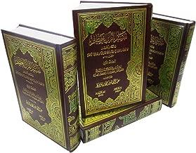 Tafsir Ibn Kathir (4 Volume Set) تفسير ابن كثير