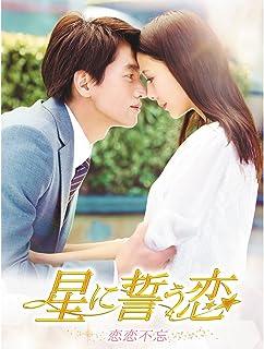 星に誓う恋(字幕版)