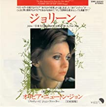 Olivia Newton John Jolene / Wrap Me In Your Arms Japan Import 45 W/PS 600 Yen