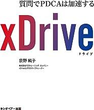表紙: XDrive 質問でPDCAは加速する | 荻野純子