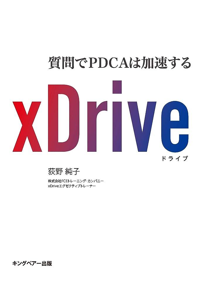 魅力的布遺棄されたxDrive 質問でPDCAは加速する