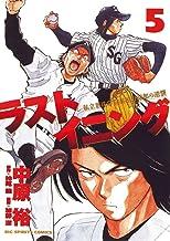表紙: ラストイニング(5) (ビッグコミックス) | 神尾龍