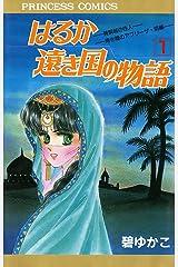 はるか遠き国の物語 1 Kindle版