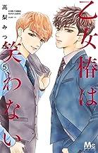 乙女椿は笑わない 5 (マーガレットコミックス)