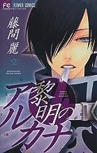 表紙: 黎明のアルカナ(2) (フラワーコミックス) | 藤間麗
