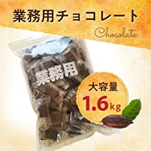 チョコレート 手作り 業務用 ミルクチョコレート 800g×2袋(1.6kg) カカオ 個包装 ひとくちチョコ 大量 高品質 チョコ屋