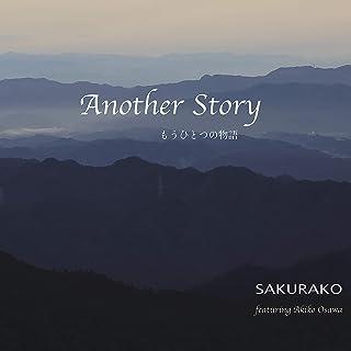 Another Story〜もうひとつの物語