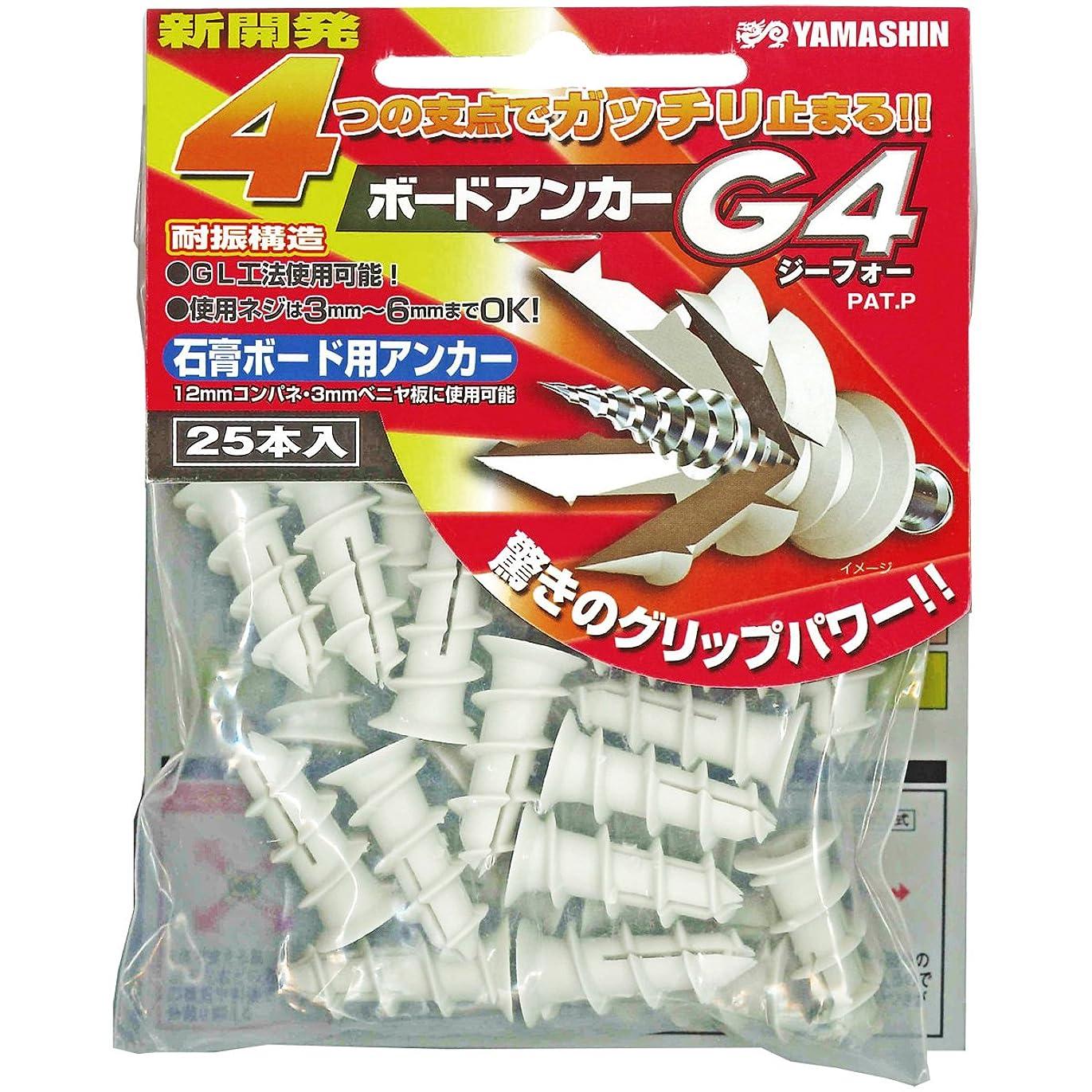 日有益歯痛YAMASHIN ボードアンカー G4 25本 G4-25