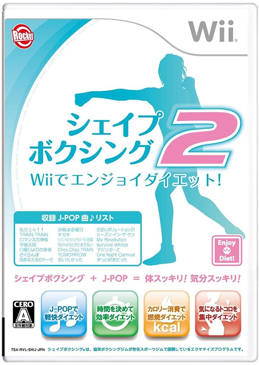 閲覧する小康商業のシェイプボクシング2 Wiiでエンジョイダイエット!