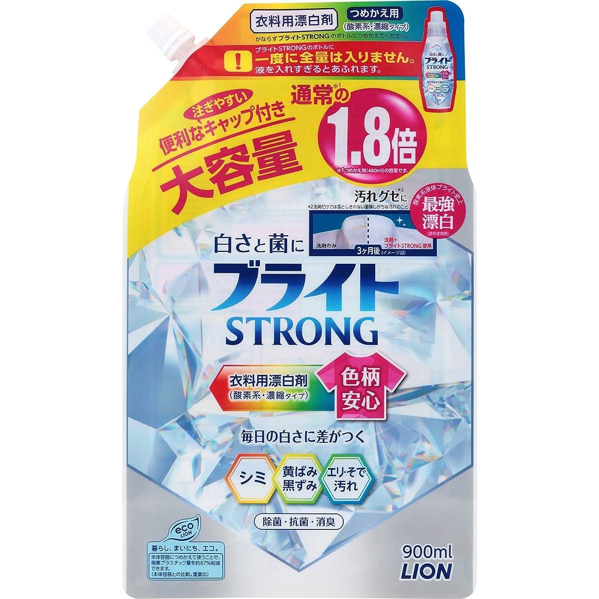エンジン基準同化【大容量】ブライトSTRONG 衣類用漂白剤 詰め替え 900ml