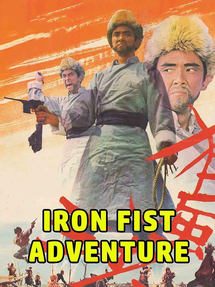 ピジンふりをする先駆者Iron Fist Adventure