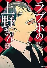 表紙: ラブホの上野さん 4 (MFコミックス フラッパーシリーズ) | 上野