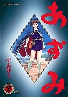 あずみ(45) (ビッグコミックス)