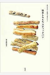 前の日5分→朝10分で焼きたて! 簡単もちもちスティックパン Kindle版