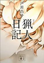 表紙: 新装版 猟人日記 (講談社文庫)   戸川昌子