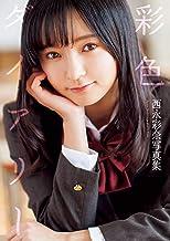 表紙: 西永彩奈写真集『彩色ダイアリー』   西永彩奈