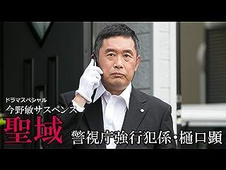 今野敏サスペンス「聖域 警視庁強行犯係・樋口顕」