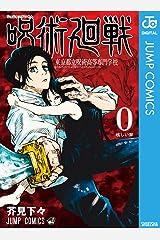 呪術廻戦 0 東京都立呪術高等専門学校 (ジャンプコミックスDIGITAL) Kindle版