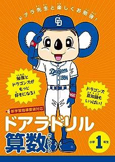 ドアラドリル 算数 小学1年生: ドアラ先生と楽しくお勉強! (TOKYO NEWS BOOKS)