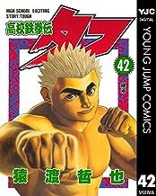 表紙: 高校鉄拳伝タフ 42 (ヤングジャンプコミックスDIGITAL)   猿渡哲也
